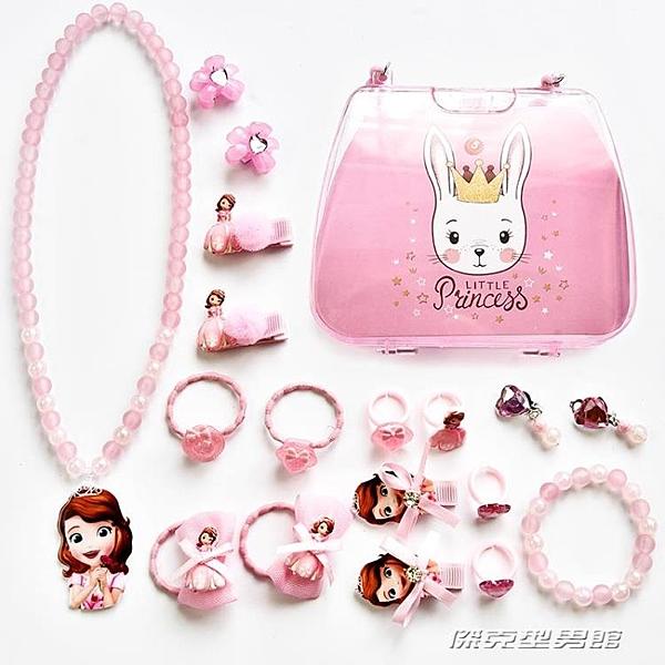 【快出】兒童飾品項鍊女童公主發飾卡通蘇菲亞手鍊戒指耳釘發夾套裝禮盒