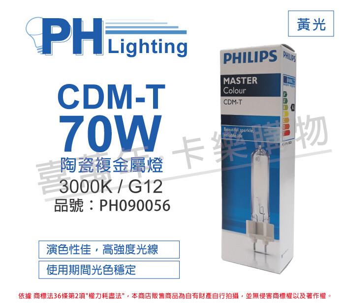 philips飛利浦cdm-t 70w 830 黃光 陶瓷複金屬燈