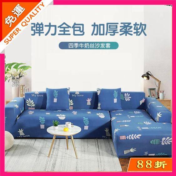沙發罩 彈力懶人沙發套罩通用型全包萬能套北歐簡約布藝沙發墊全蓋布一套 凡客名品