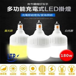 【LTP】 180W無需布線充電型應急/露營/地攤高亮度LED燈