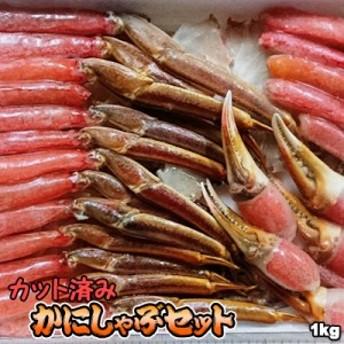 かにしゃぶセット カット済み 生 本ずわい 1kg 送料無料 ※沖縄送料別途加算 ズワイガニ ずわいがに 蟹しゃぶ