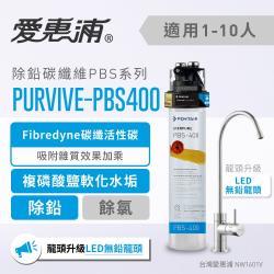 愛惠浦 PBS series除鉛碳纖維系列淨水器 EVERPURE PURVIVE-PBS400
