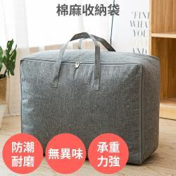 大容量 棉麻收納袋 超大+特大各1 棉被收納袋 衣物收納袋