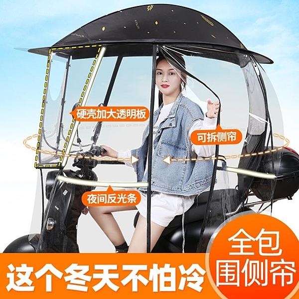 電動摩托車雨棚篷新款電瓶車擋風罩遮陽防曬加厚雨傘保暖車棚