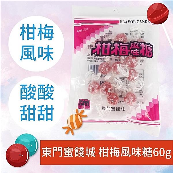 東門蜜餞城  柑梅風味糖 60g