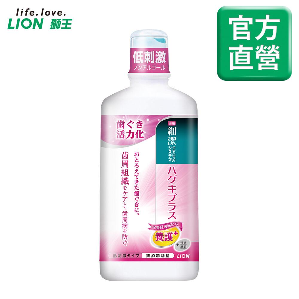 日本獅王細潔適齦佳漱口水/低刺激(養護+浸透護齦)450ml