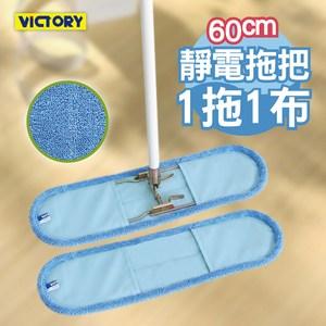 【VICTORY】業務用超細纖維吸水靜電除塵拖把60cm-1拖1布