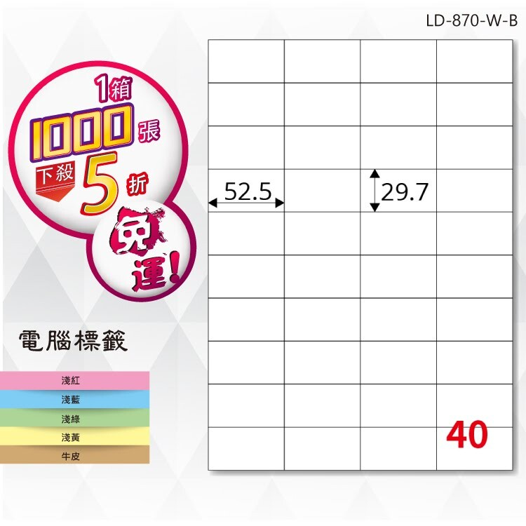 longder龍德電腦標籤紙 40格 ld-870-w-b 白色 1000張 影印 雷射 貼紙