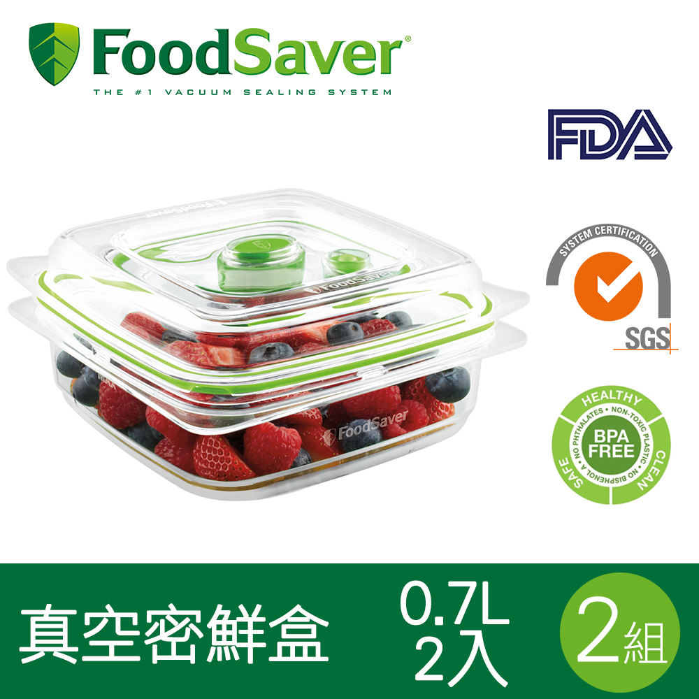 美國 FoodSaver 真空密鮮盒 2組4入  小 0.7L