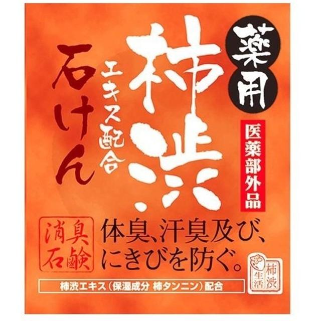 【お一人様1個限り特価】薬用 柿渋エキス配合石けん 100g