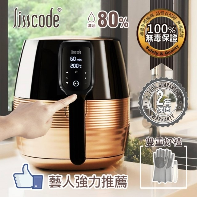 Lisscode  LC-001 玫瑰金 4.5公升 大容量健康氣炸鍋 送 絨毛矽膠手套+醬料刷 主體2年保固