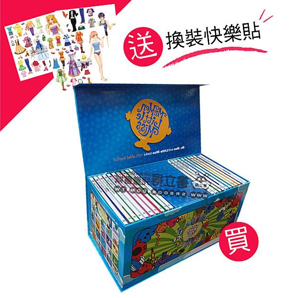 奇先生妙小姐成長樂園(全套20書20CD+親子手冊) 【贈-換裝遊戲快樂貼(3~6歲適用)】
