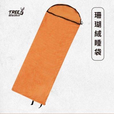 【Treewalker露遊】珊瑚絨搖粒絨睡袋 三色 內膽睡袋 保暖 內裡睡袋 毛毯 (建議與睡袋搭配)