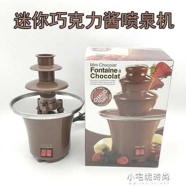 巧克力噴泉機瀑布熔漿機自帶加熱 DIY兒童活動派對  【全館免運】
