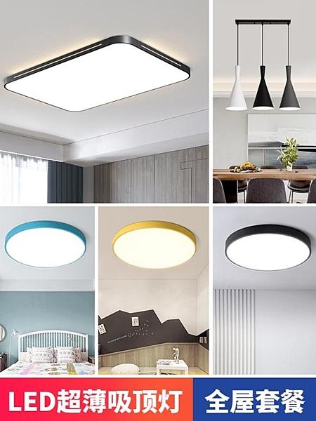 led吸頂燈客廳燈現代簡約燈飾創意臥室吊燈新款大氣房間燈具套餐