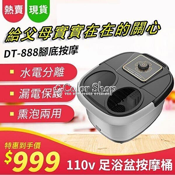 現貨 泡腳機110V 足浴盆恆溫按摩泡腳桶DT-888家用電加熱洗腳盆 交換禮物 YXS