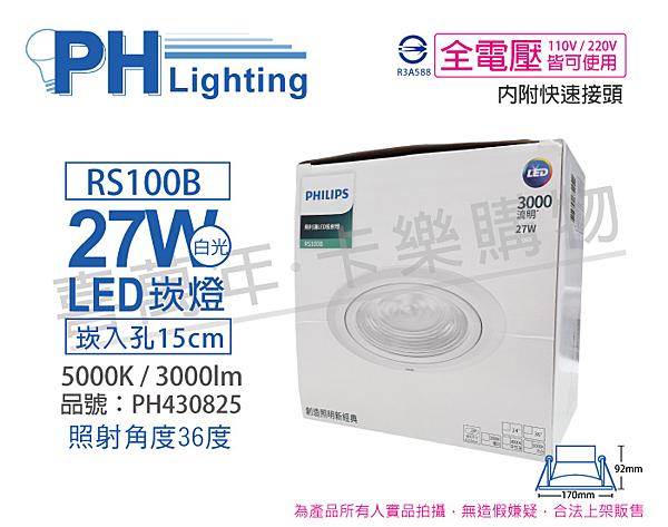 PHILIPS飛利浦 LED RS100B COB 27W 5000K 36度 白光 全電壓 15cm 投射燈 崁燈 _ PH430825