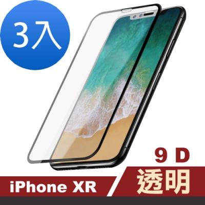 [超值3入組] iPhone XR 9D 手機貼膜 9H鋼化玻璃膜 手機 保護貼 (iPhoneXR保護貼 )