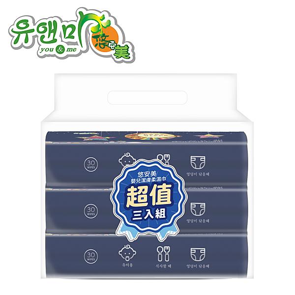 【悠安美】嬰兒潔膚柔濕巾80片*3包入