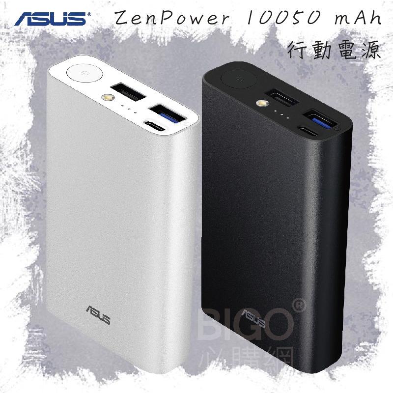 ASUS ZenPower 10050C QC3.0 強效三輸出行動電源 快速充電 充電寶 方便攜帶 出遊必備