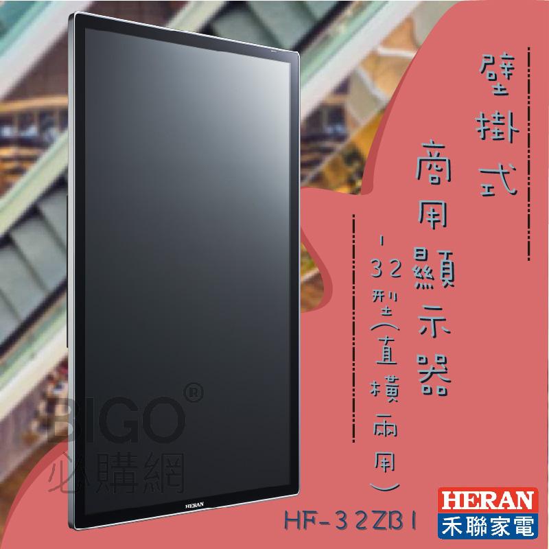 【禾聯】32型壁掛式商用顯示器 HF-32ZB1 廣告機 高畫質 大賣場 百貨公司 社區 商辦 電子看板 廣告立牌