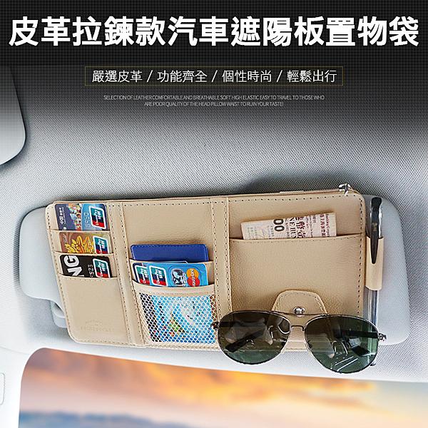 ※精品系列 皮革拉鍊款 汽車遮陽板置物袋 (2入) 收納袋 雜物袋 卡片 眼鏡 票據 收納夾 車用掛袋