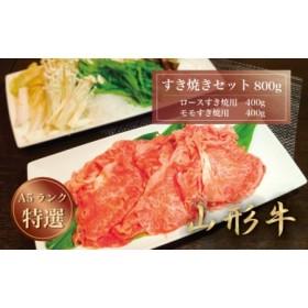 190204 【特選!!山形牛A5ランク】すき焼きセット800g