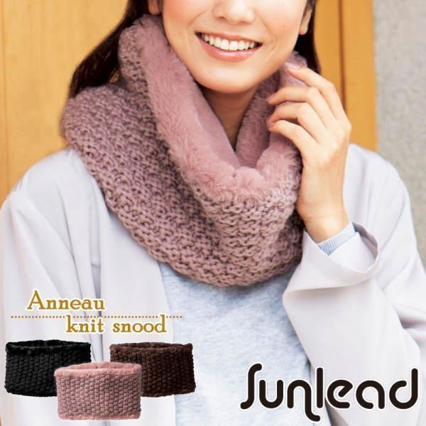 Sunlead 優雅立體針織織紋保暖防風刷毛脖圍