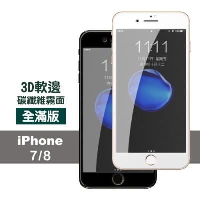 iPhone 7/8 霧面 軟邊 碳纖維 防刮 保護貼