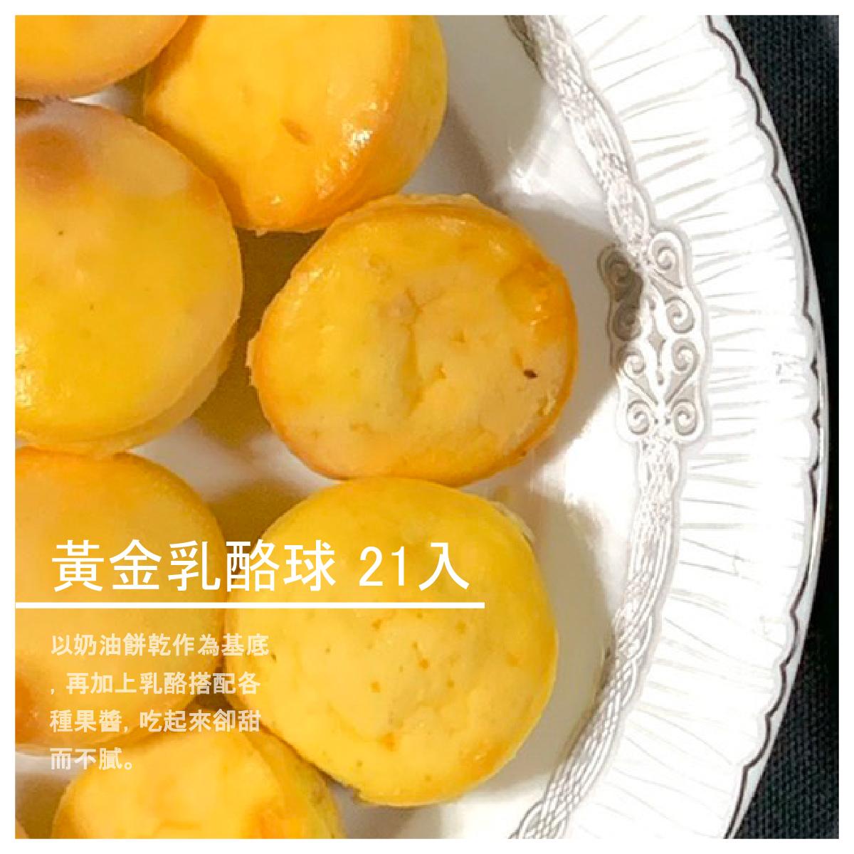 【迷乳酪烘焙屋】黃金乳酪球 21入