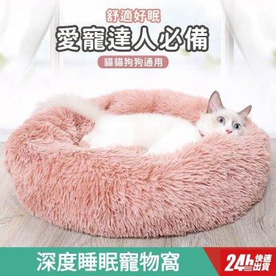深度睡眠寵物窩 狗窩 貓窩 貓床 貓墊 冬季保暖 寵物睡覺窩 長絨毛窩 防滑底墊 圓形深度睡窩 寵物床【HGJ471】