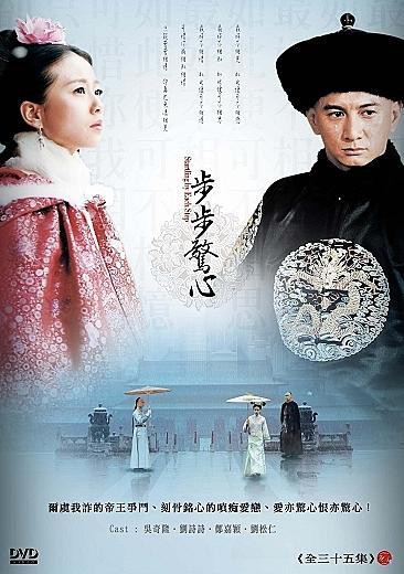 步步驚心 DVD ( 劉詩詩/吳奇隆/鄭嘉穎/劉松仁/劉心悠/袁弘/葉祖新/林更新 )