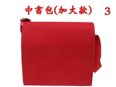【菲歐娜】3812-3-(素面沒印字)中書包(加大款)斜背潮夯包,(紅),批發,台灣製作
