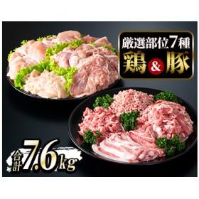 豚肉(2.1kg)と鶏肉(5.5kg)の万能セット【合計7.6kg】