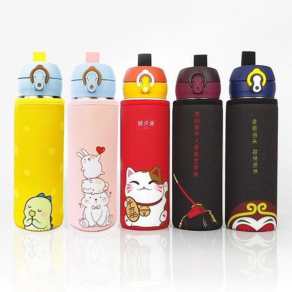 膳魔師象印杯套保護套通用卡通保溫杯套水杯套便攜手提300-500ml 韓國時尚週
