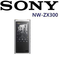 SONY NW-ZX300 高解析音質Walkman數位隨身聽 新力索尼公司貨保固18個月