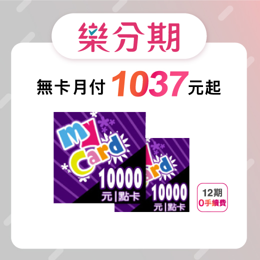 【MyCard】20000點 遊戲點數-先拿後pay