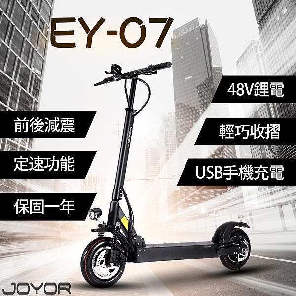 *【JOYOR】 EY-7 前後避震電動滑板車-生活工場
