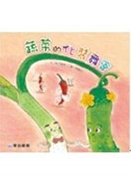 書立得-蔬菜的化妝舞會 (大書)