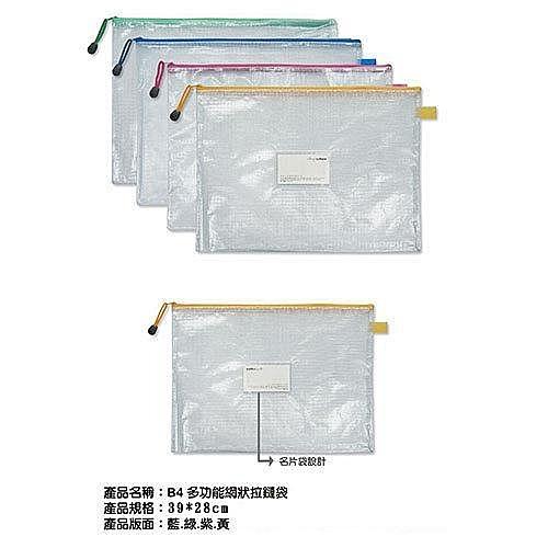 B4 多功能網狀拉鏈袋WA-50023(39*28cm)【愛買】