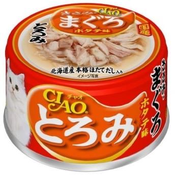 【お一人様1個限り特価】いなばペットフード チャオ (CIAO) とろみ ささみ・まぐろ ほたて味 80g