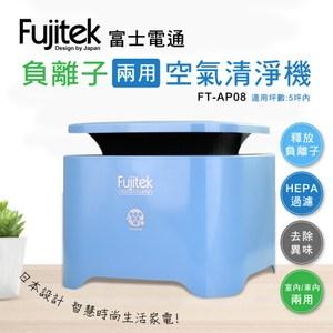 Fujitek 富士電通 負離子兩用空氣清淨機 FT-AP08