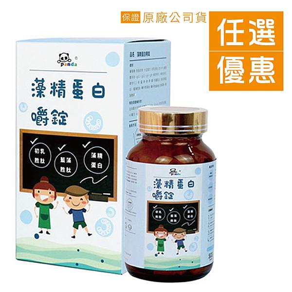 鑫耀生技 Panda 藻精蛋白嚼錠 120錠