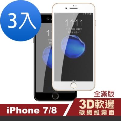 [超值3入組] iPhone 7 8 霧面 軟邊 碳纖維 手機貼膜 9H鋼化玻璃膜 手機 保護貼 (iPhone7保護貼 iPhone8保護貼 )
