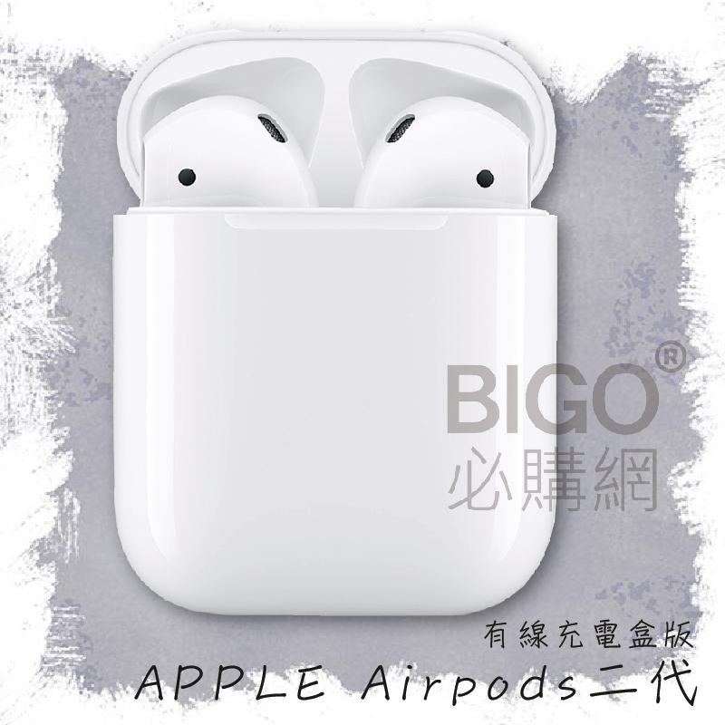 APPLE AirPods 新二代無線藍芽耳機 附有線充電盒 原廠公司貨 蘋果耳機 輕鬆設定 無線耳機 高音質耳機