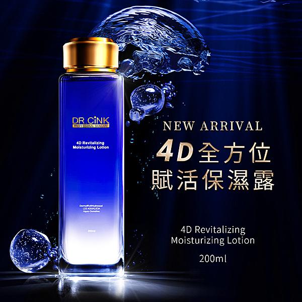 DR.CINK達特聖克 4D全方位賦活保濕露 200ml【BG Shop】