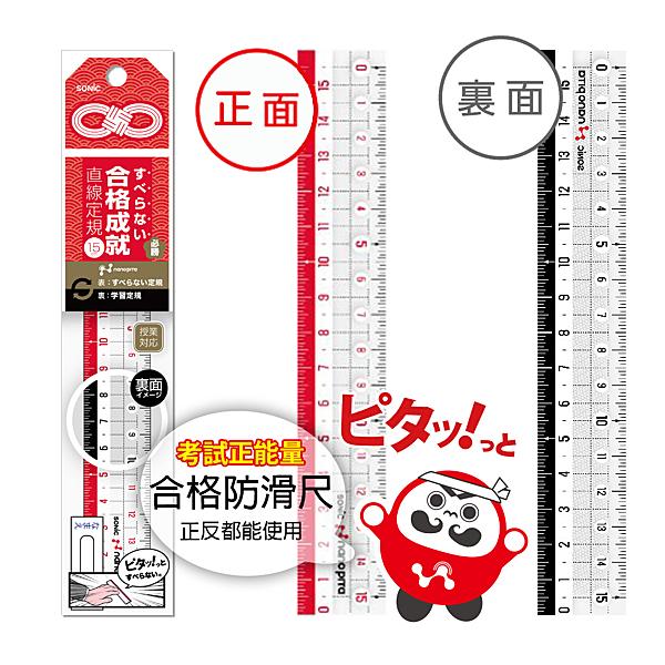 尺 日本SONIC SK-3040 15cm 合格直尺 【文具e指通】 量販團購
