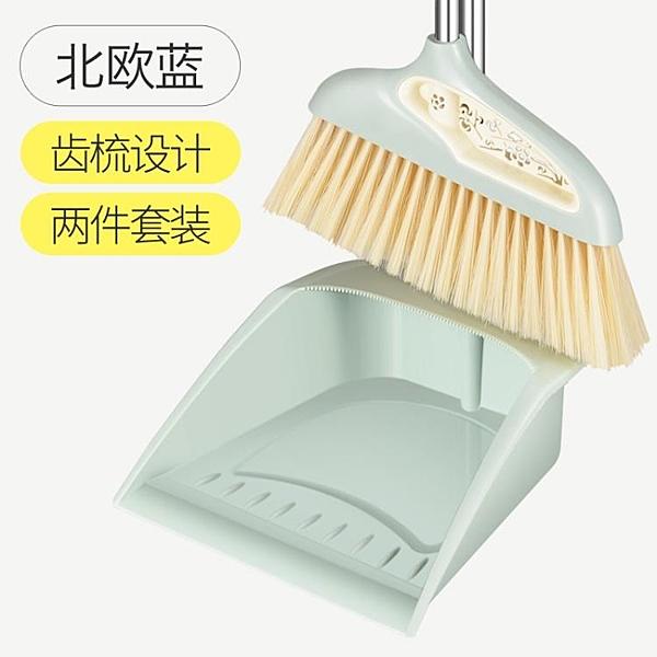 掃把簸箕套裝組合家用掃帚