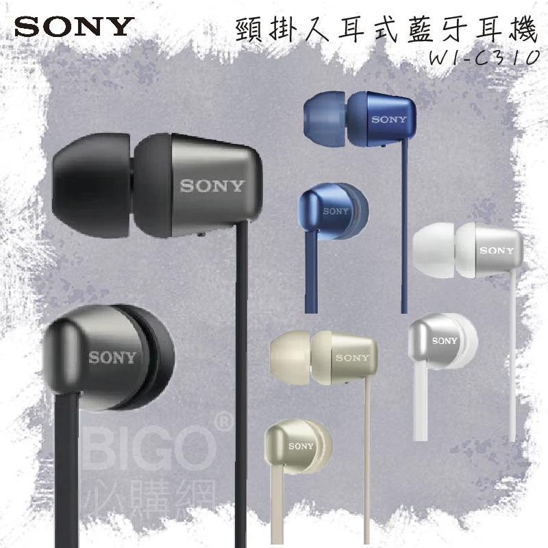 SONY WI-C310 頸掛入式藍牙耳機 四色可選 入耳式耳機 高續航力 語音操控 磁吸耳機 可後掛 運動耳機