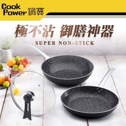鍋寶 御廚不沾鍋三件組28CM-(炒鍋+平底鍋+蓋)